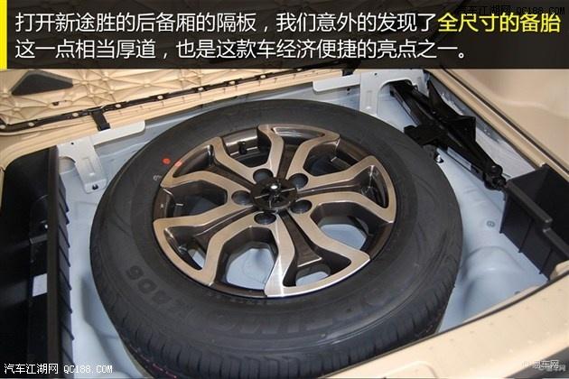 新途胜并没有采用如今北京现代全新车型使用的现代感非常强烈的高清图片