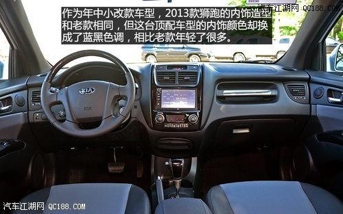 【手动挡狮跑2.0价格 2013新款狮跑报价 配置怎么样_北京宝恒利汽车高清图片