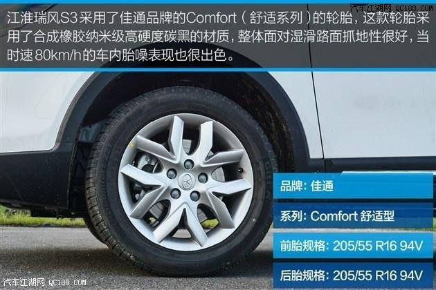 瑞风S3国庆最新优惠多少 瑞风s3分期首付多少高清图片