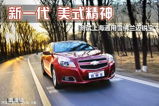 迈锐宝   是上海通用雪佛兰在国内生产的一款中级车,虽然是高清图片