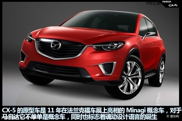 国庆促销2013款马自达CX 5报价及图片