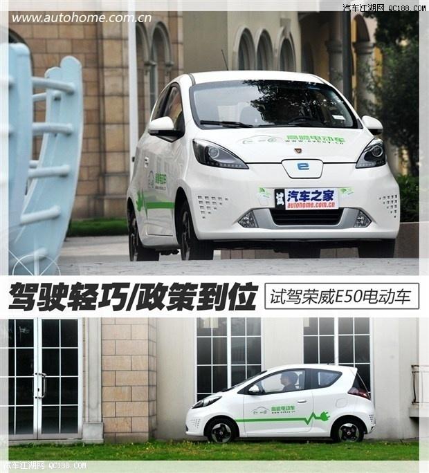 购买荣威E50全办齐多少钱 北京荣威E50团购最高直降8万高清图片