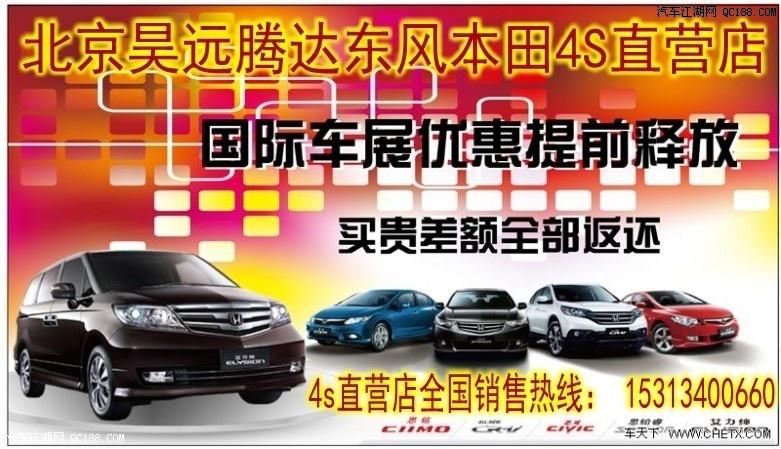 本田艾力绅分期付款购车 2014款艾力绅降5.2万 高清图片