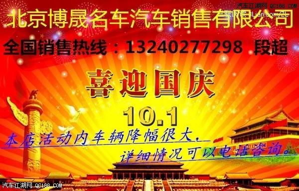 ,现代名图真实报价_北京博晟名车销售有限公司】_汽车江湖网