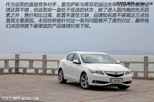 讴歌哪款车最便宜讴歌ILX怎么样北京讴歌ilx超低价