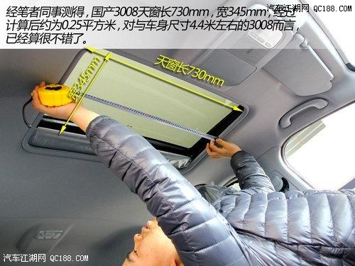东风标致3008天窗尺寸测量-标致3008怎么样标致3008哪里最便宜标致高清图片