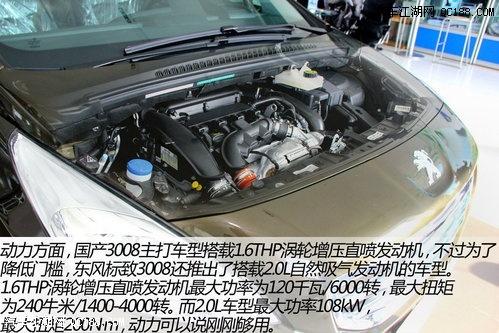 东风标致3008发动机透视图-标致3008怎么样标致3008哪里最便宜标致高清图片
