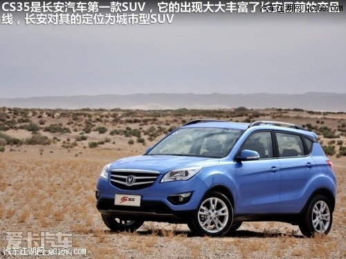 【长安cs35现金优惠多少钱 新款cs35配置动力性能行情_北京鸿运诚至高清图片