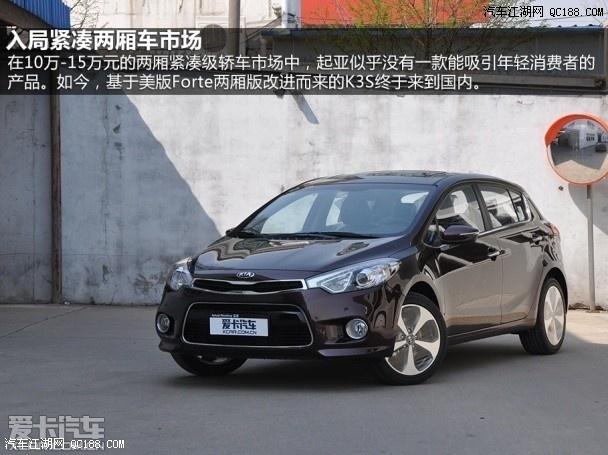 2015款起亚K3优惠多少钱 起亚K3现车最高优惠3万高清图片