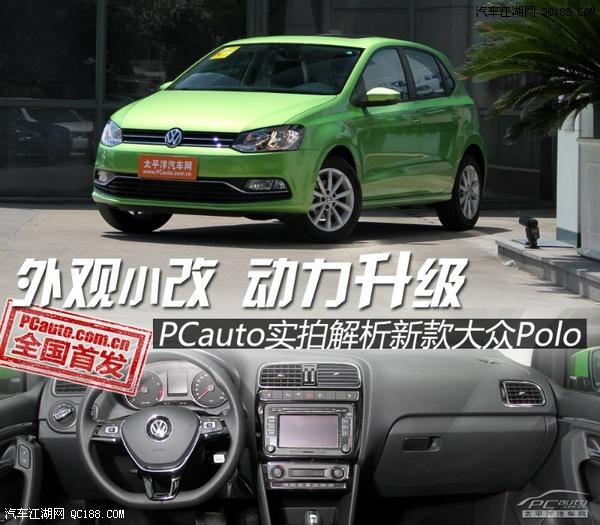 14款polo现车优惠3.5万 上海大众菠萝降幅3.5万高清图片