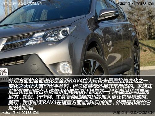 丰田RAV4报价 13款RAV4怎么样 RAV4对比CRV高清图片