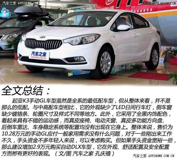 起亚k低配_起亚K520L款最低配价位高配优惠报价起亚K