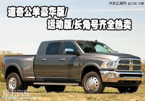 道奇公羊多少钱道奇公羊越野性能怎么样道奇公羊北京现车高清图片