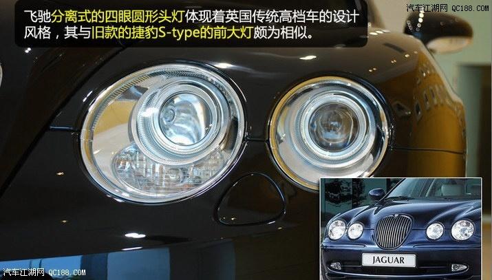 图的比较我们可以发现,其与旧款捷豹s-type的前大灯颇为相似.高清图片
