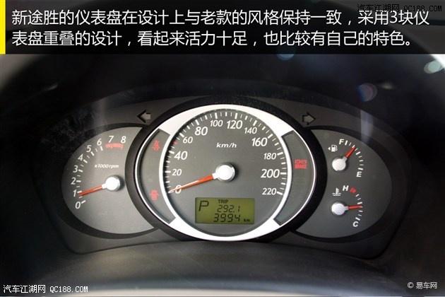 【北京现代新途胜年底最新行情旧车置换及分期付款怎样办理_北京中高清图片