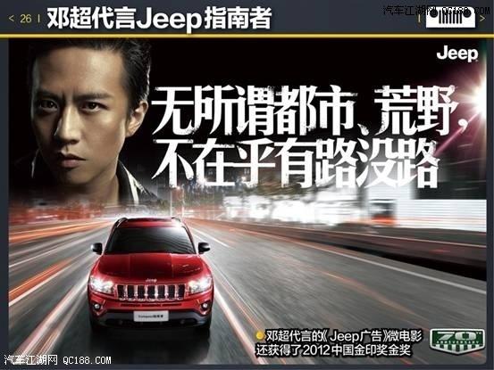 jeep指南者邓超代言 指南者促销降价 高清图片