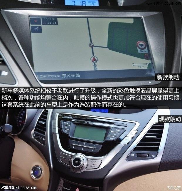 【北京现代朗动2015款有什么变化_北京名车利