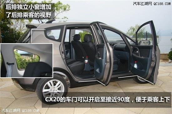 长安CX20旧车置换最高优惠多少 分期和全款哪个更合适高清图片