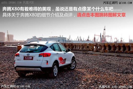 奔腾X80新款哪里购车便宜可分期置换全国裸车现金直降2.5万高清图片