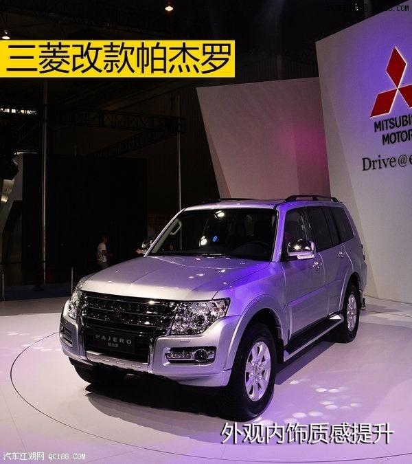 ,在本次车展上三菱汽车改款帕杰罗正式上市,新车共推出三款车高清图片