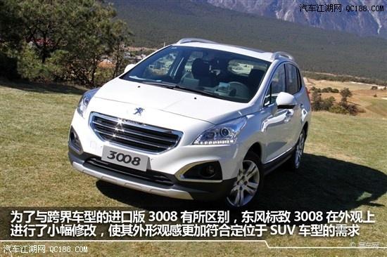 标致3008全国最低价标致3008最新报价 北京直降4万售全国高清图片