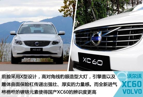 汽车之家沃尔沃xc60北京最低价格高清图片