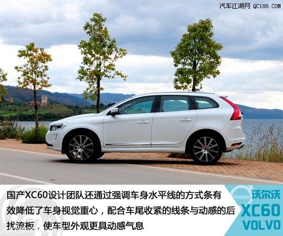 【汽车之家沃尔沃xc60北京最低价格_北京北沃之星汽车销售有限公司高清图片