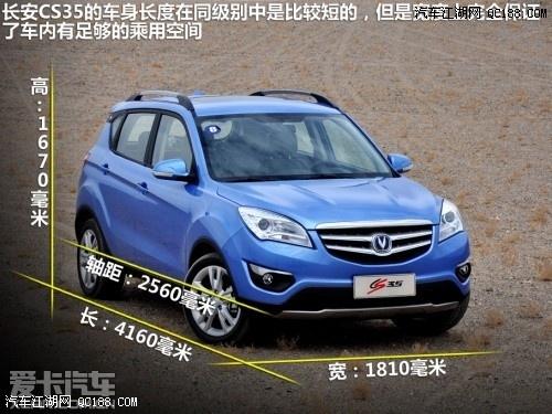长安cs35北京最高优惠现金1万 长安cs35现车走全国高清图片