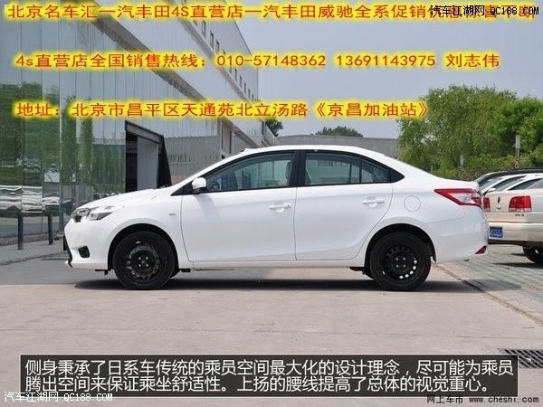 一汽丰田威驰2014款春季喜迎温暖促销优惠2.5万高清图片