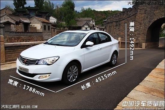 荣威350全系车型最高现金优惠4万元2014款荣威350多少钱高清图片