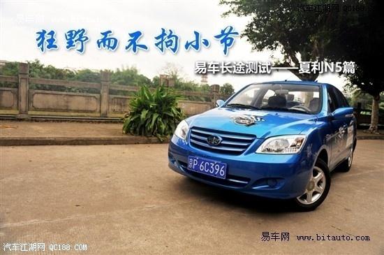 夏利新款N5正式上市,新车共推出6款车型,高清图片