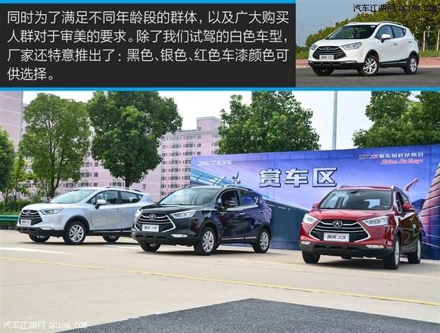 瑞风S3新款年底最低多少钱首付多少钱最高优惠1.5万高清图片