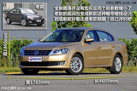 13款朗逸报价优惠3.0万上海大众朗逸降幅3万元全国可售高清图片