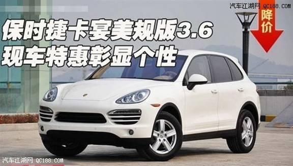 【新款保时捷卡宴有哪几款加配置的价格_十堰民杰汽车销售高清图片