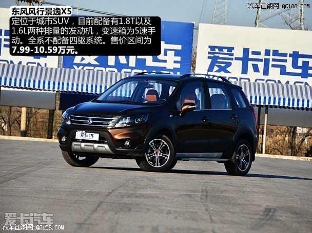 东风景逸x5价格哪里最便宜哪里有优惠裸车多少钱