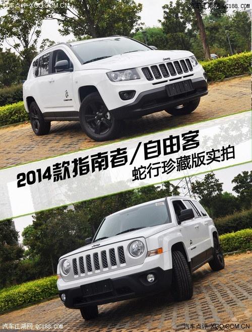jeep自由客最新报价北京哪里最便宜油耗多少钱