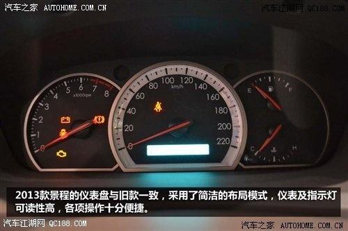 雪佛兰景程配置最低报价优惠北京多少钱