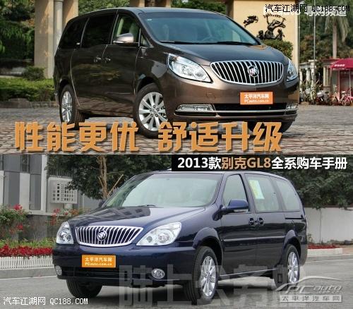 别克系列GL8 别克GL8车型最新价格变化报价高清图片