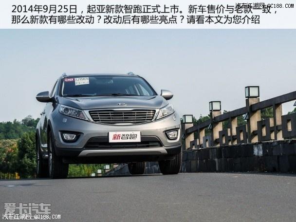 起亚新智跑北京哪里优惠多 起亚新智跑现车促销走全国