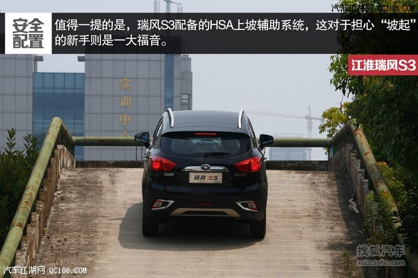 瑞风S3最大优惠裸车价格分期首付专卖北京多少钱高清图片