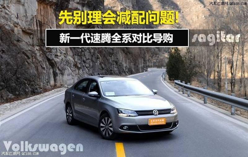 2014款改款速腾改在哪 汽车每公里耗油多少钱高清图片