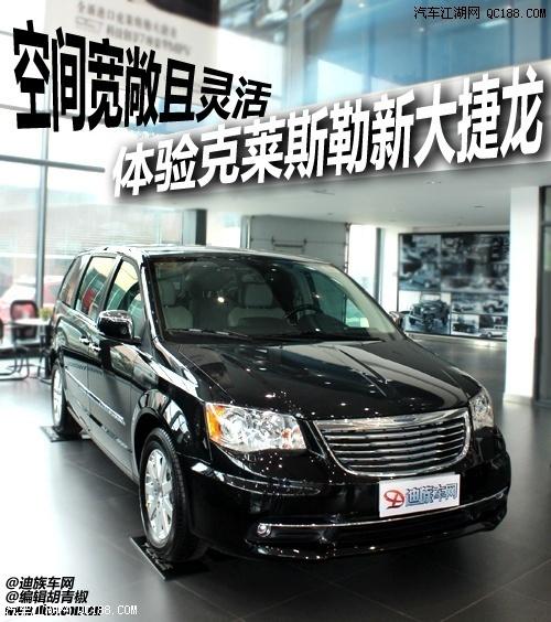 克莱斯勒进口大捷龙月底冲量直降9万元大捷龙北京哪里买最高清图片