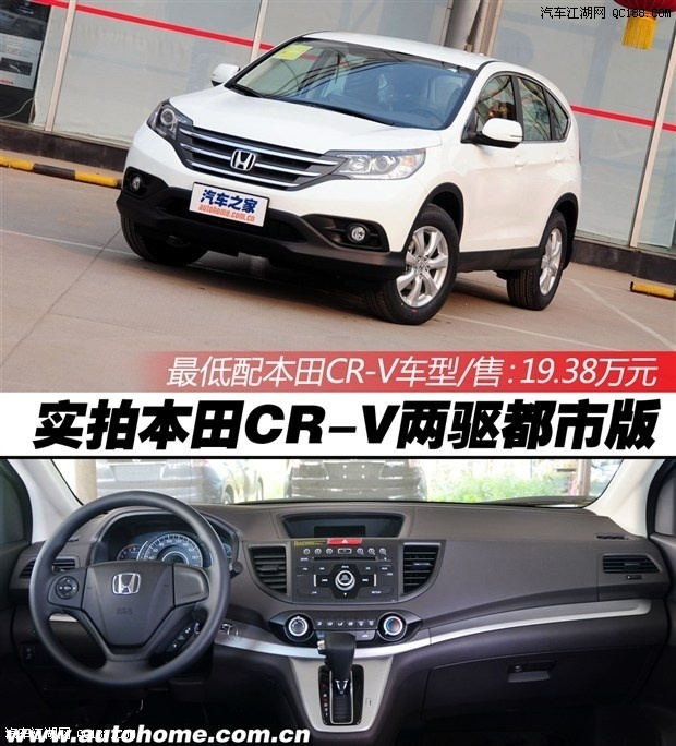 北京本田4S店CR V卖多少钱本田CR V左右踏板多少钱