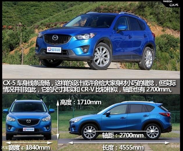 车型马自达CX-5本田CR-V丰田全新RAV4-【马自达CX-5促销 14款马高清图片