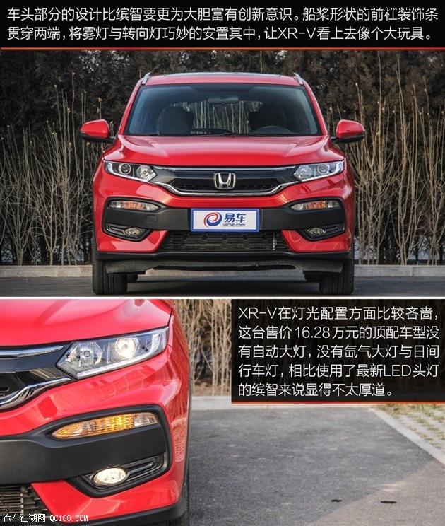 2015款东风本田1.8XR V多少钱自动挡怎么样 本田XRV全办齐多少钱高清图片