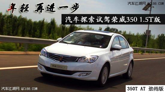 荣威汽车怎么样 荣威350最低多少钱 1.5l 自动迅悦版最低多高清图片