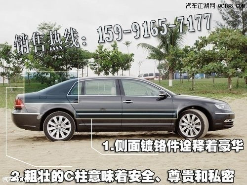 辉腾五一放价_西安世纪名车汽车销售有限公司】_汽车江湖网高清图片