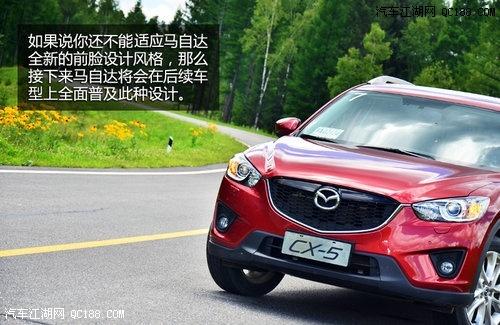 【2015款新CX-5动力怎么样 CX-5百公里最高油耗是多少 _北京汇丰泰高清图片