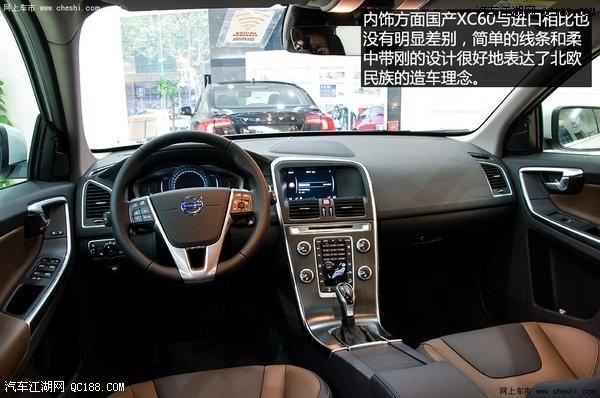 【国产沃尔沃XC60与进口有什么区别XC60智进版优惠多少钱_北京名