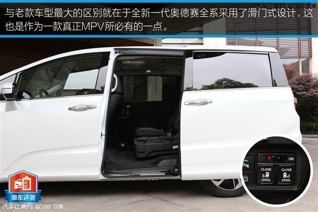 新款奥德赛双腰线设计+贯穿车身的镀铬转饰条让全新奥德赛高清图片